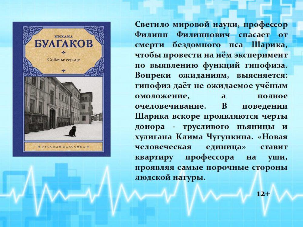 Образ врача
