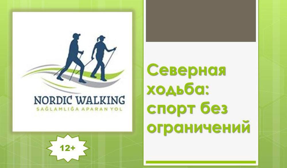 Северная ходьба: спорт без ограничений