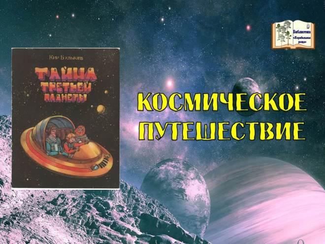 Викторина по книге К. Булычева «Тайна третьей планеты»