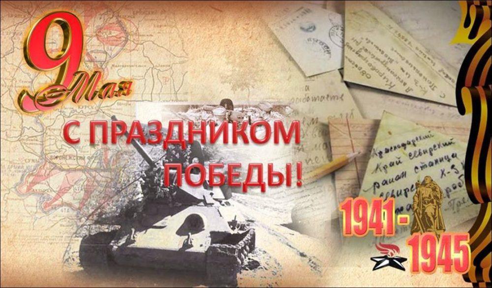 9 мая 1941-1945. С Праздником Победы!