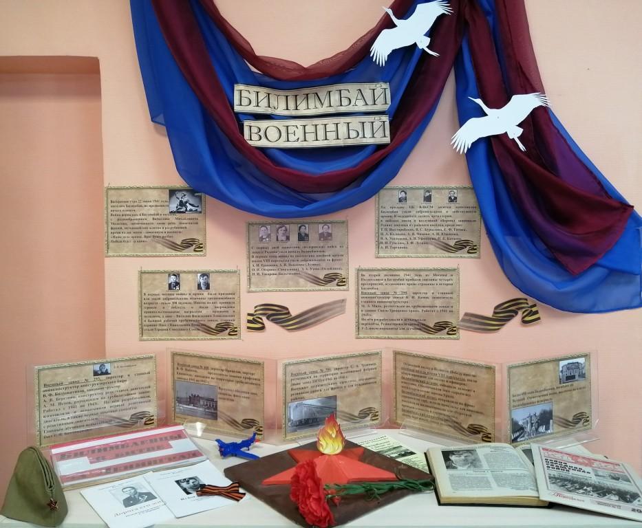 Айстоппер «Билимбай военный»