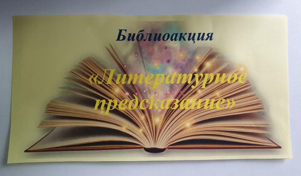 Библиоакция «Литературное предсказание»