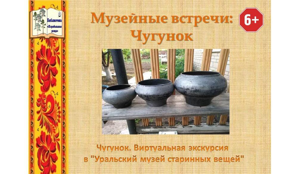 Чугунок Уральский