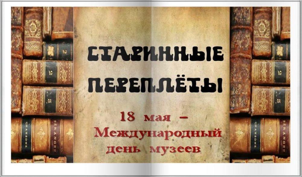 Старинные переплеты. 18 мая - Международный день музеев