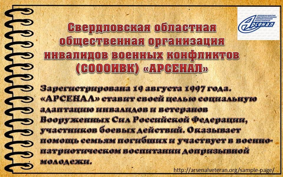 Общественные организации инвалидов в Свердловской области