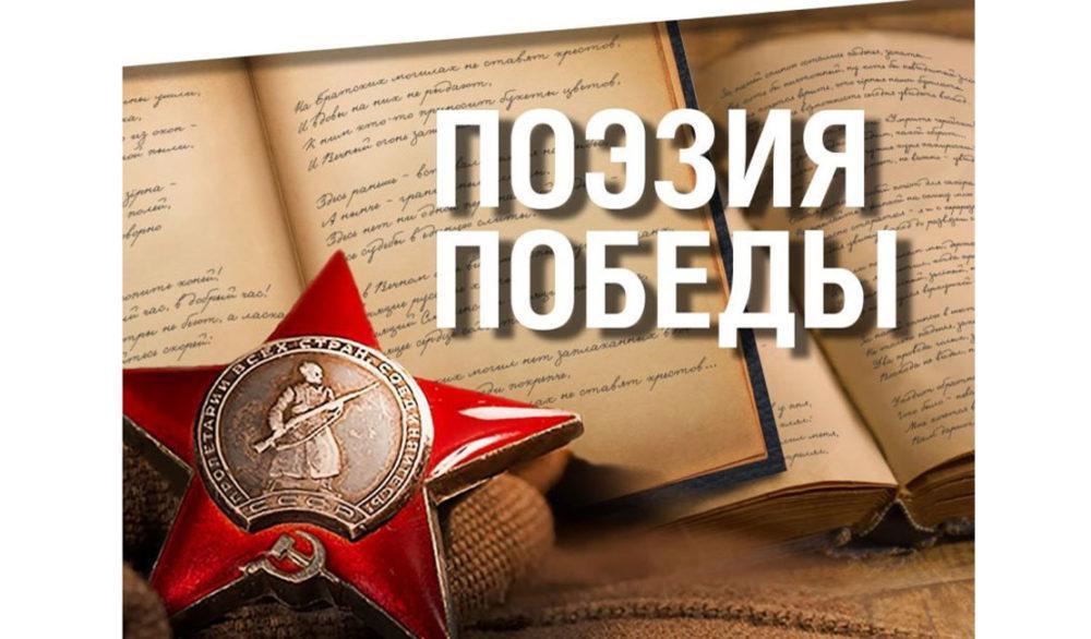 Поэтический марафон «Поэзия Победы»