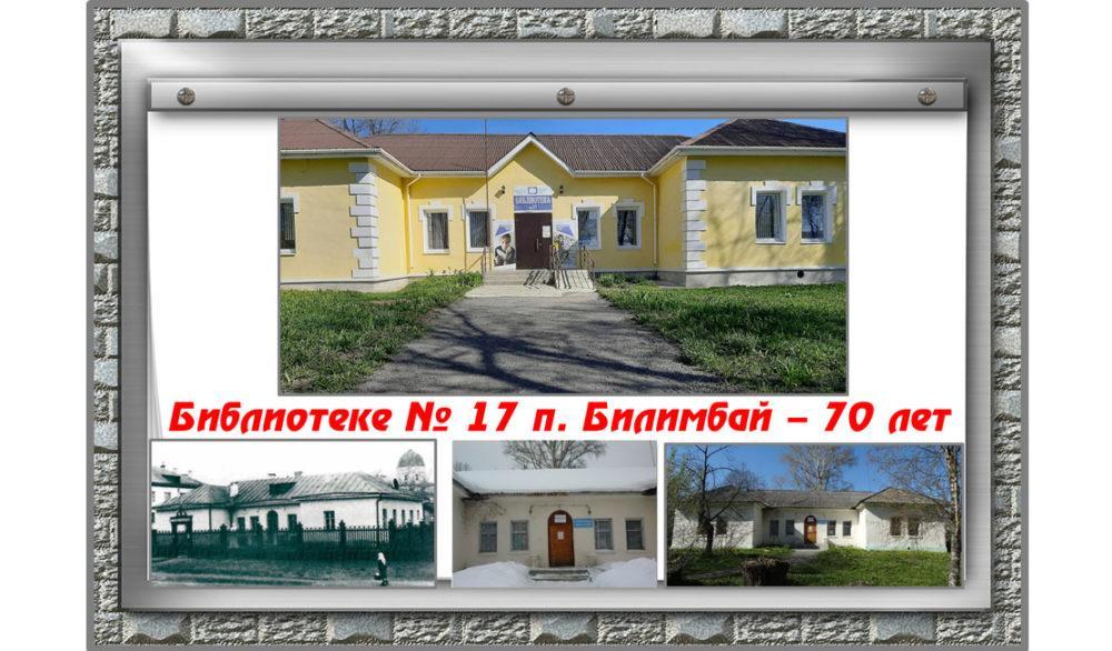 Сторителлинг «История библиотеки посёлка Билимбай»