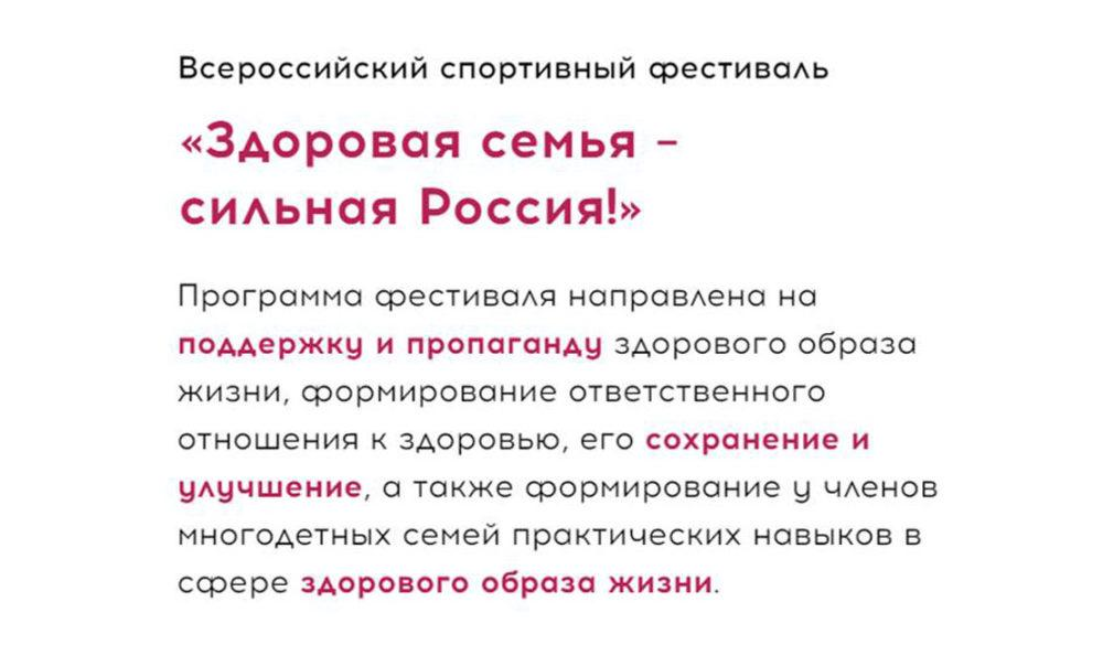 Всероссийский спортивный фестиваль «Здоровая семья – сильная Россия!»