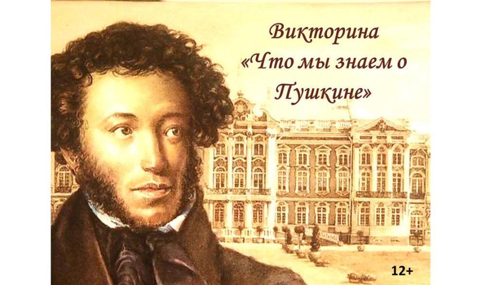 Что мы знаем о Пушкине?