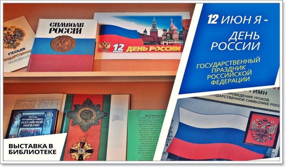 12 июня - День России. Выставка в библиотеке