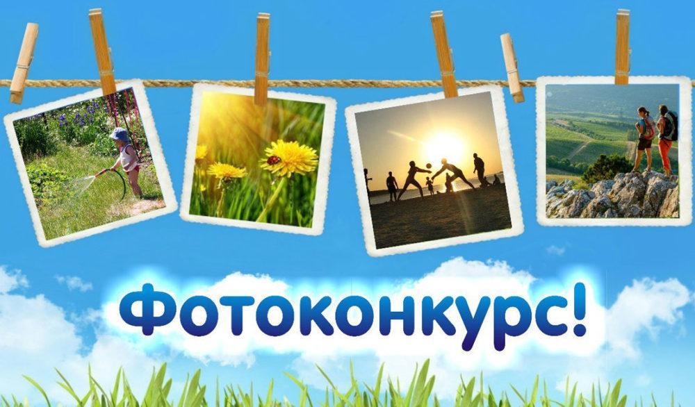 Фотоконкурс «Необыкновенное лето Урала»