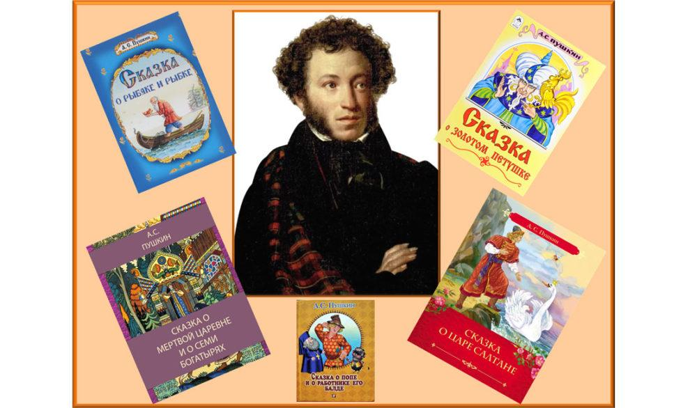 Интерактивная игра-викторина по сказкам Александра Сергеевича Пушкина