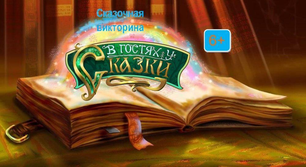 Интерактивная сказочная викторина «В гостях у сказки»