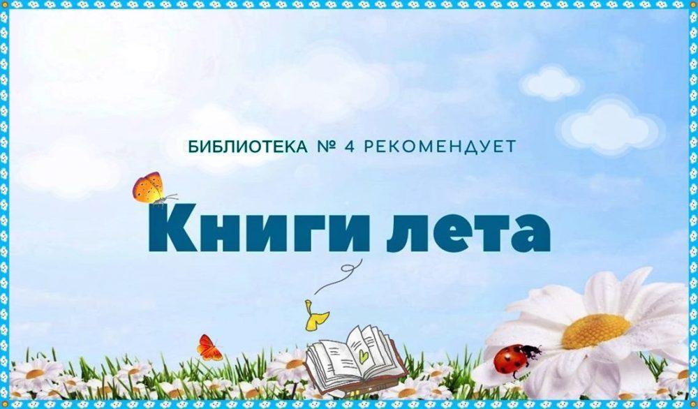 Книги лета. Библиотека № 4 рекомендует