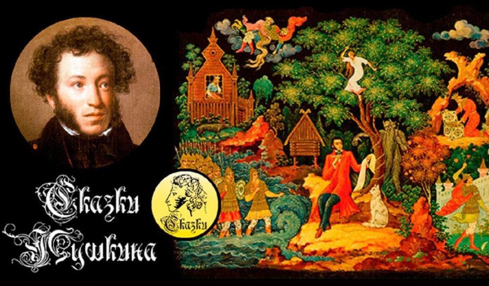Кроссворд «Путешествие по сказкам Александра Сергеевича Пушкина»