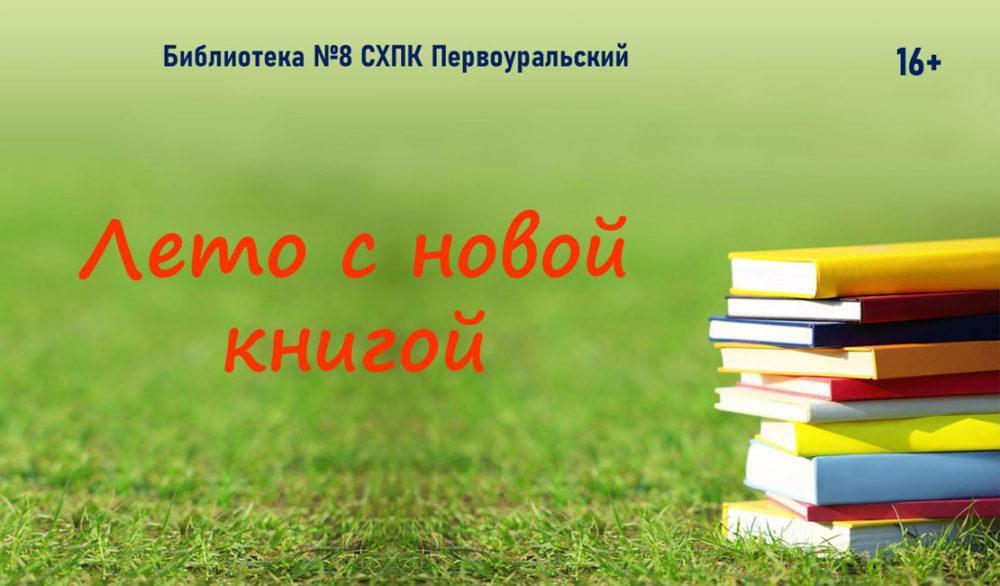 Лето с новой книгой