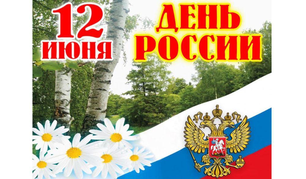 О России с любовью!