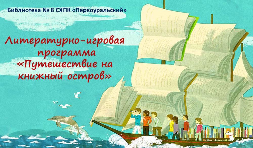 Путешествие на книжный остров