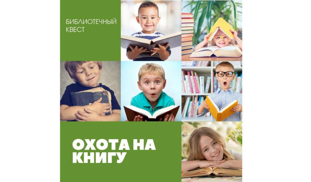 Сенсация! В Центральной библиотеке объявлена «Охота на книгу»!