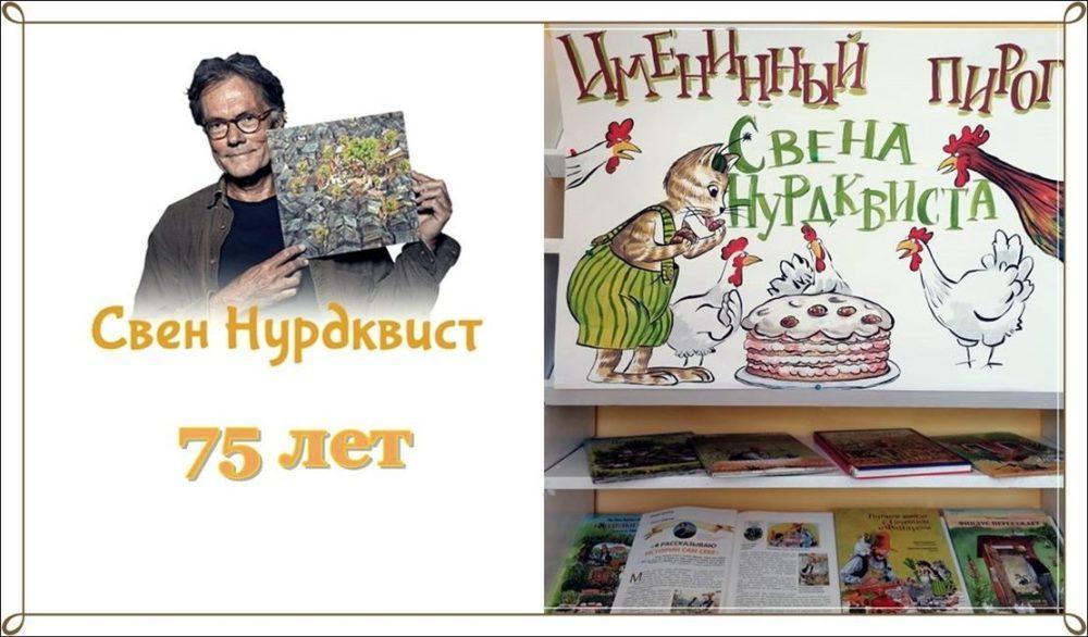 Свену Нурдквисту -75 лет! Книжная выставка