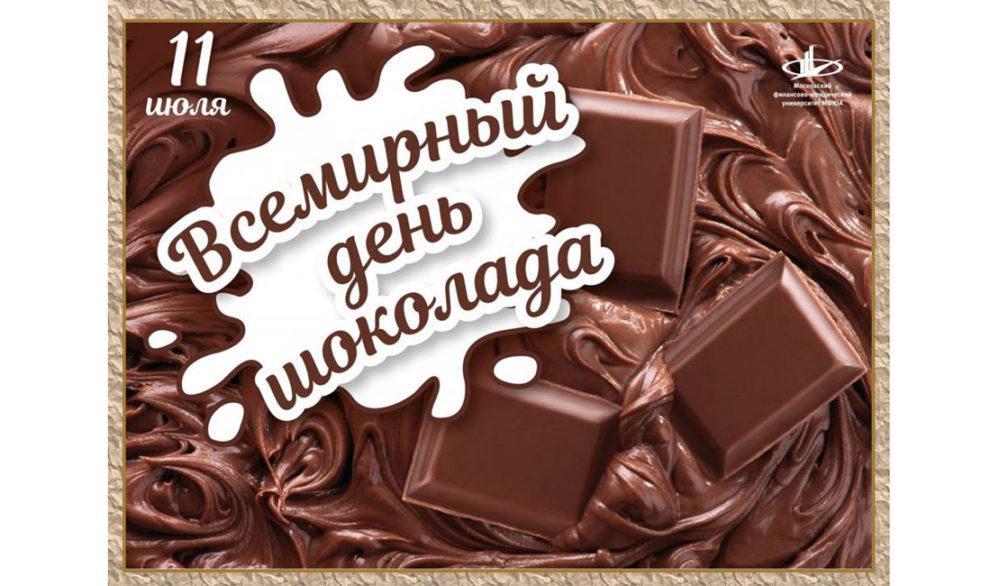 Главный праздник сладкоежек