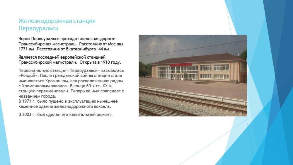 Город славного Урала