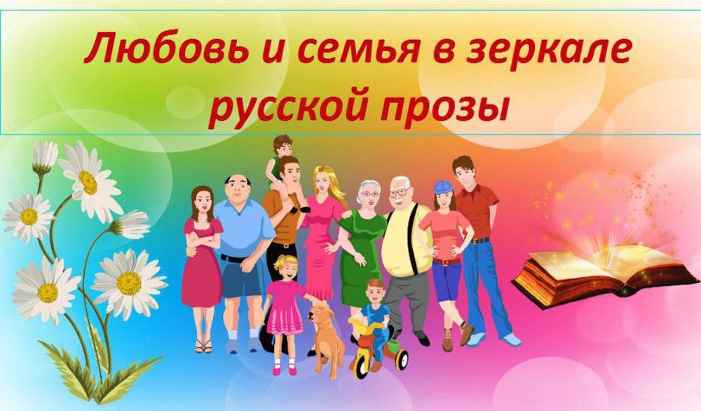 Любовь и семья в зеркале русской литературы