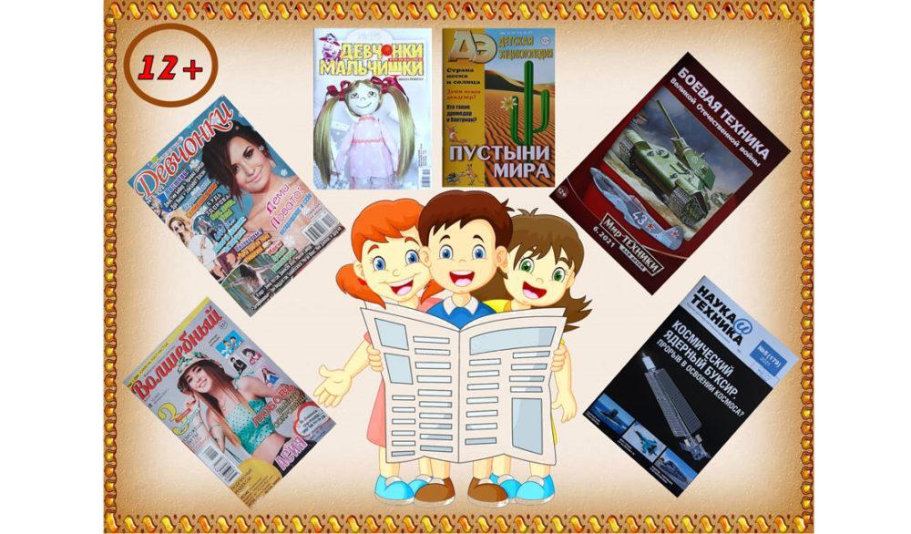 Пресс-тур «Детская периодика онлайн»