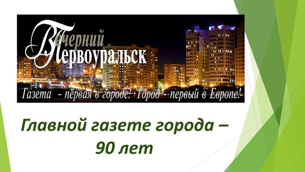 Вечерний Первоуральск отмечает юбилей