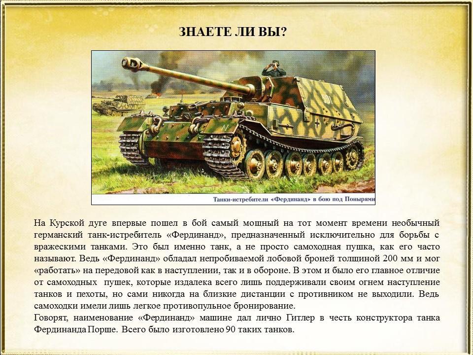 Интересные факты о Курской битве
