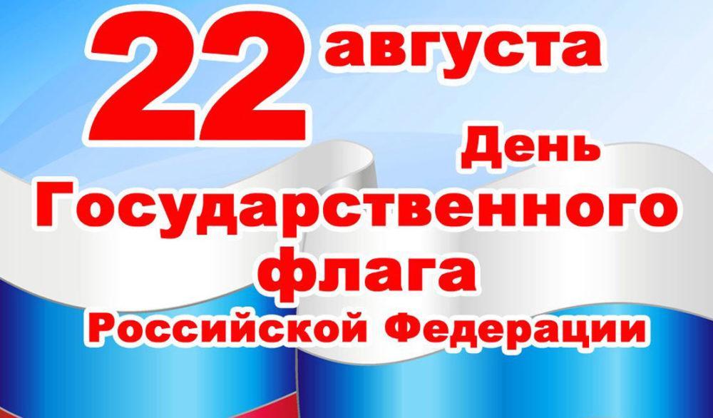 Книжная выставка «Флаг России – гордость наша»