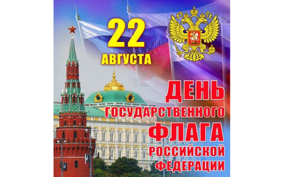 Книжная выставка «Государственные символы России»