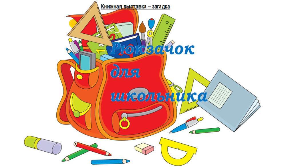 Книжная выставка–загадка ко Дню знаний «Рюкзачок для школьника»