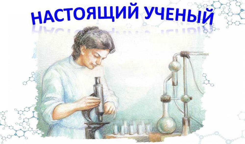 Настоящий ученый