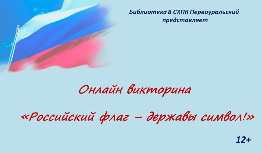 Российский флаг – державы символ!