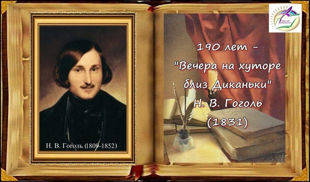"""Н. В. Гоголь (1809-1852). 190 лет - """"Вечера на хуторе близ Диканьки"""" (1831)"""