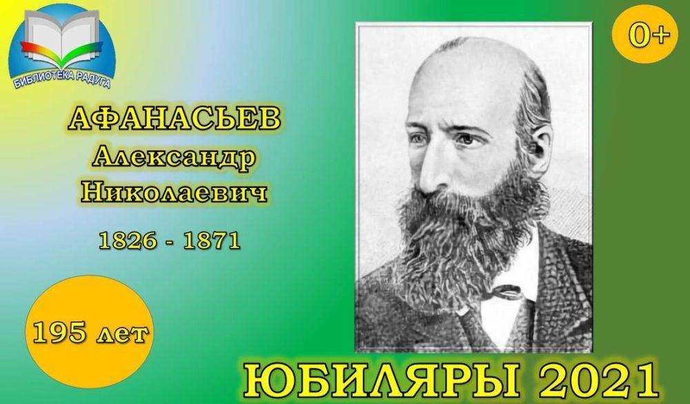 александр николаевич афанасьев