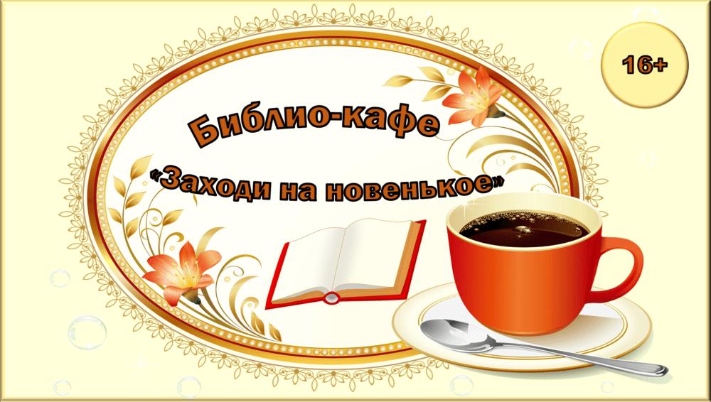 Библио-кафе «Заходи на новенькое»