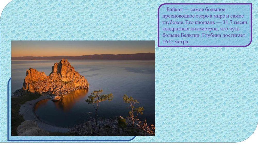 Чудо-озеро Байкал