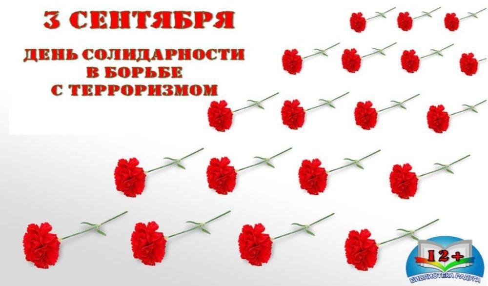 день борьбы с терроризмом