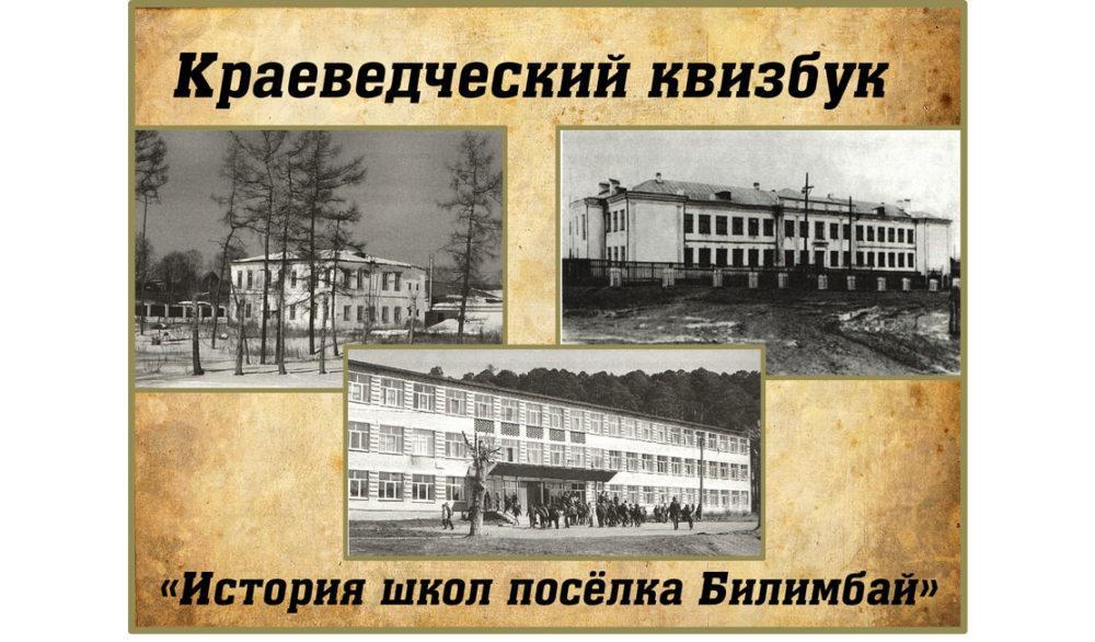 Краеведческий квизбук «История школ посёлка Билимбай»