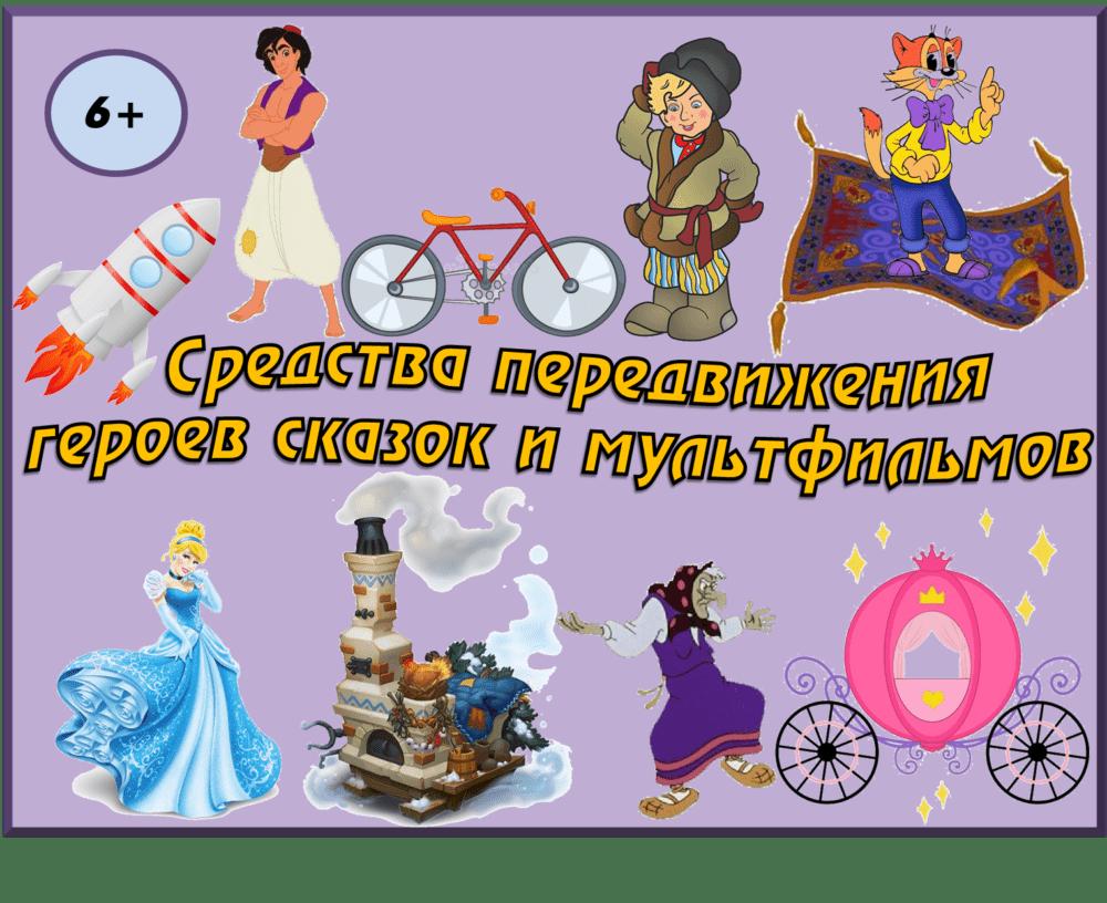 Литературный коктейль «Книжные мультяшки