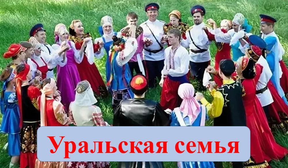 Уральская семья