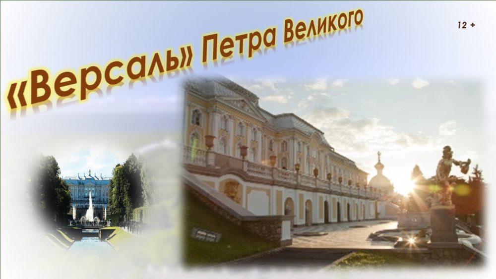 «Версаль» Петра Великого