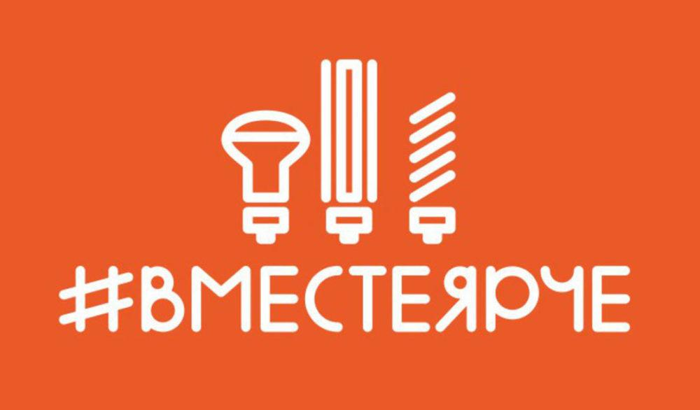 Всероссийский фестиваль энергосбережения и экологии #ВместеЯрче