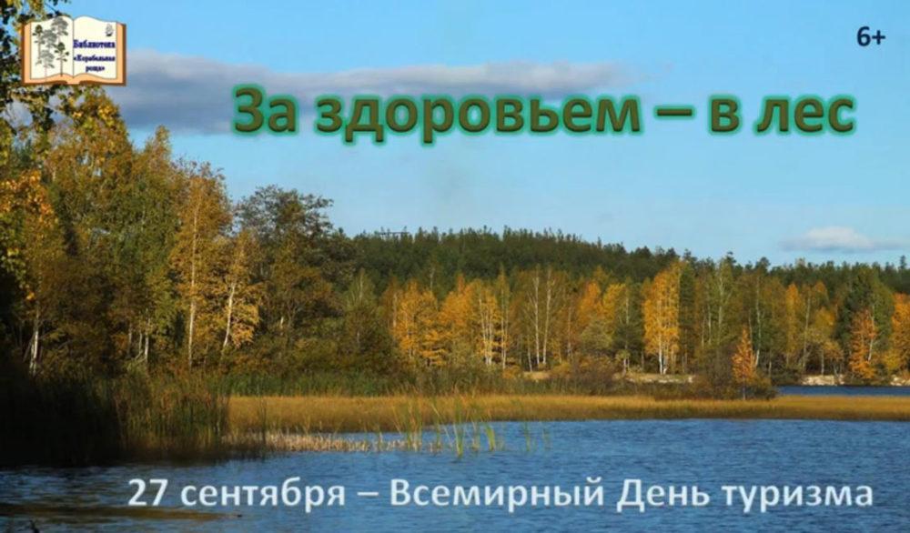 За здоровьем — в лес