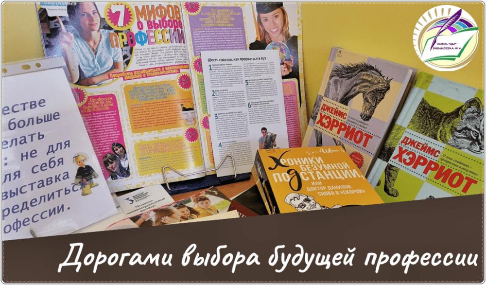 """Книжная выствка """"Дорогам выбора будущей профессии"""""""