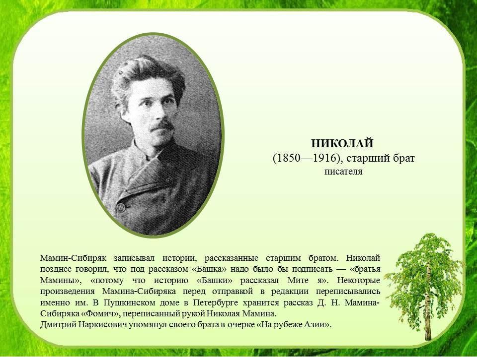 Черты из жизни Мамина-Сибиряка