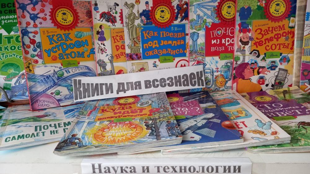 Наука и чтение
