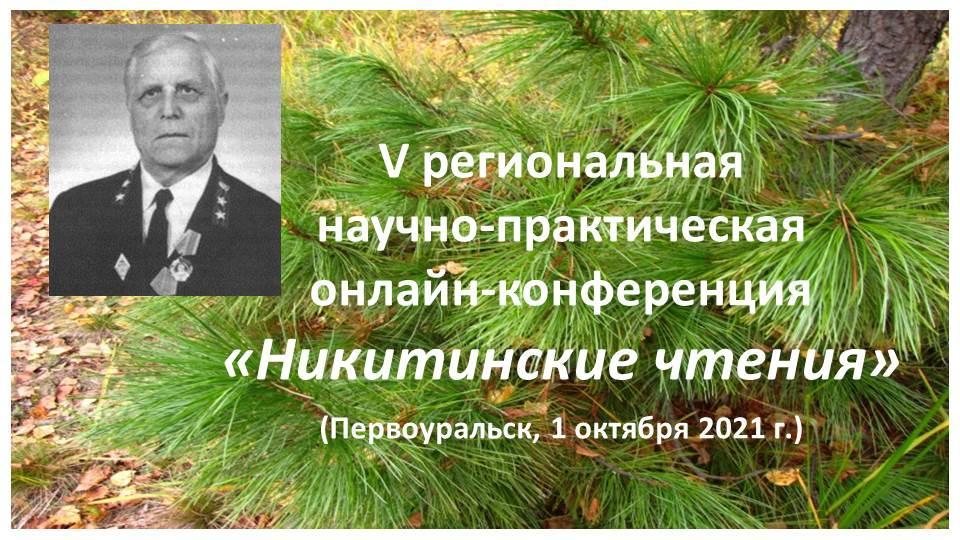 V региональная научно-практическая онлайн-конференция «Никитинские чтения»